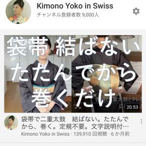本当にありがとうございます!YouTubeチャンネルの登録者がなんと9000人を超えました~!