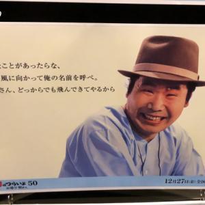 『男はつらいよ 50 おかえり 寅さん』試写会。