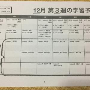 第3週目の学習計画