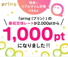 【ちょびリッチ】「pring」へのポイント交換で10,000円が当たるチャンス