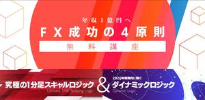 【FX】「FX成功の4原則」の無料講座公開