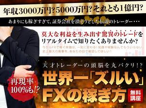 【FX】「世界一ズルい FXの稼ぎ方」の無料講座公開中