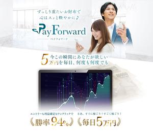 【投資】「Pay Forward プロジェクト」の無料講座