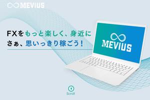 【投資】「MEVIUS」の無料講座公開中