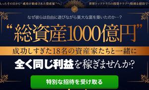 【投資コミュニティ】総資産1000億円の超極秘コミュニティの無料講座公開中