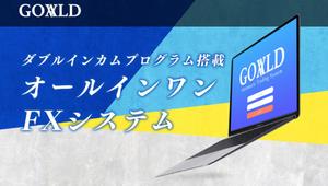 【投資】ダブルインカム機能搭載「GOALD」の無料講座公開中