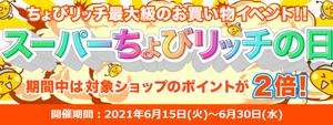 【ちょびリッチ】最大級のお買い物イベントのスーパーちょびリッチの日開催中!