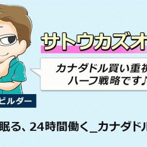 トライオートFX自動売買セレクト「私は眠る24時間働くカナダドル円」