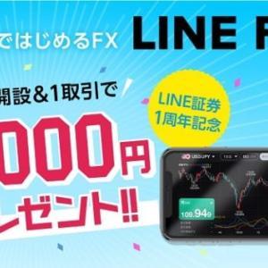 5分で5000円?LINE FX(ラインFX)キャンペーンがアプリが凄い♪