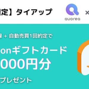 QUOREA(クオレア)BTCキャンペーン!amazonギフト券1000円分プレゼント