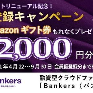 Bankers(バンカーズ)キャンペーン!無料登録でAmazonギフト券2000円