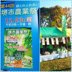 堺市農業祭