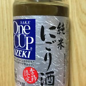 大関 ワンカップ 純米にごり酒(2018年9月出荷分)