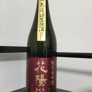 花陽浴 純米大吟醸 さけ武蔵 瓶囲無濾過原酒(30BY)