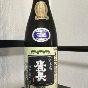 鷹長 菩提もと 純米生酒