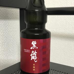 黒龍 貴醸酒(2019年4月上旬出荷分)