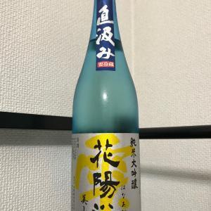 花陽浴 純米大吟醸 美山錦 直汲み(30BY)