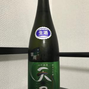 天弓 純米大吟醸 翠雨 生酒(30BY)