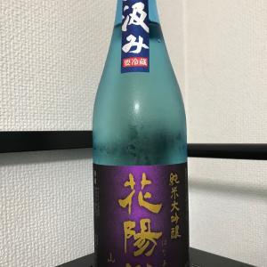 花陽浴 純米大吟醸 山田錦 直汲み(30BY)