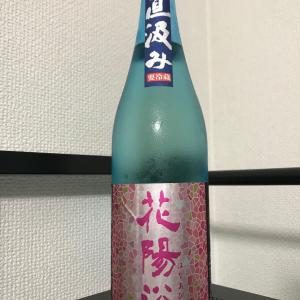 花陽浴 純米吟醸 雄町 直汲み(30BY)