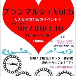ブランマルシェ Vol.5 (^^)