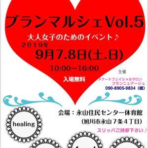 ブランマルシェ Vol.5 いよいよ明日٩(๑❛ᴗ❛๑)۶