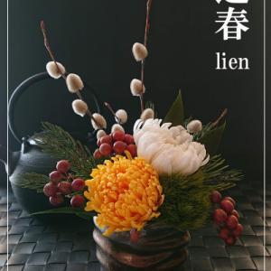 【1Dayレッスン】新春!新年のお祝いにお正月アレンジを作りませんか?