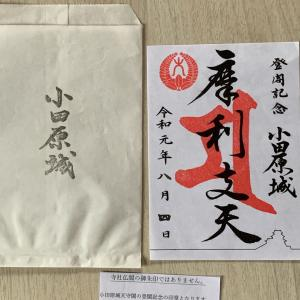 小田原城 御城印と千円自販機(神奈川県小田原市)