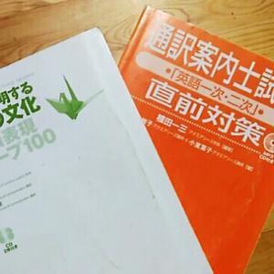 試験に受かったら死ぬほど英語を勉強するので!