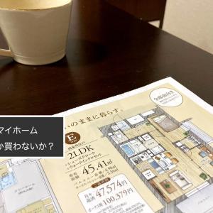 【マイホーム計画】マイホーム買うか買わないか?