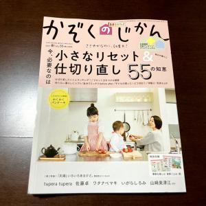 【子供が生まれて変わったこと】読む雑誌