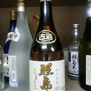 古酒・照島米