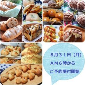 9月のパン教室 開催日&予約 2020