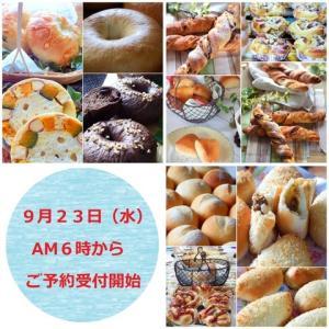10月のパン教室 開催日&予約 2020