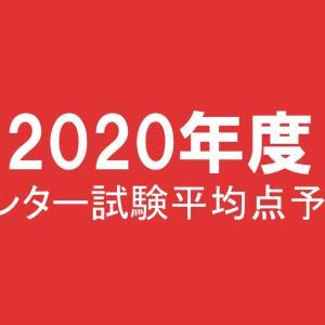 【速報】2019年度センター試験平均点中間発表