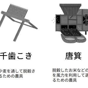 【高校日本史】日本の農業史のポイント