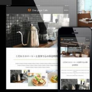 スマホ時代のワンページ型ホームページは会社やお店の情報をシンプルに伝える格安でプロのデザインで制作できるホームページです.<br />