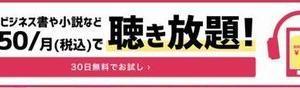 オーディオブック配信サービス【audiobook.jp(オーディオブックドットジェイピー)】価格帯は1冊1,200~2,500円ほどで、一度に数冊~十数冊を購入される方も多くいらっしゃいます。