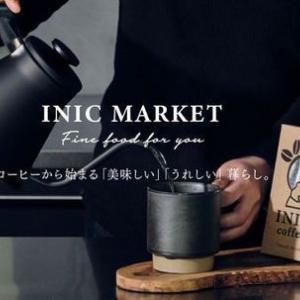 たった5秒で本格コーヒーが味わえるパウダーコーヒー【INICコーヒー】をご紹介させていただきます。