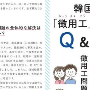 【日本の市民団体】「徴用工問題Q&A」作成 日本政府主張の矛盾も指摘[10/15]
