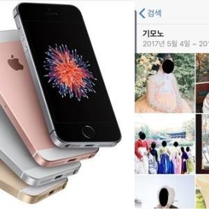 【アップル】 iPhoneの「写真」アプリで韓国の伝統衣装を検索すると…=韓国ネット激怒「アップルも不買を」 [10/21]