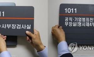 【韓国検察】 きょうから特捜部の縮小・名称変更「反腐敗捜査部」と「刑事部」[10/22]