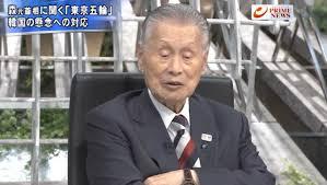 【東京五輪】森元首相、旭日旗持ち込みなど韓国側の懸念に「決着がついている問題」[10/23]