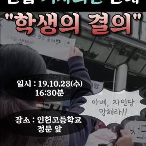 【韓国】教師が「反日スローガン強要・・・しなければイルベの烙印」・・・インホン高校の生徒が憤怒した事情[10/23]