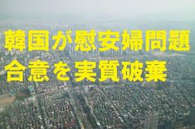 【話題】ついに始まる慰安婦賠償訴訟@韓国司法…日本政府は勝てるのか?…日韓関係が完全に破綻する可能性★2[11/13]