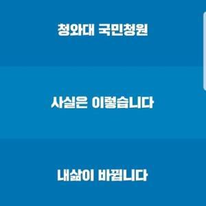 【青瓦台がお知らせします】韓国大統領府が公式アプリを公開 簡単に素早く国民と交流[11/18]