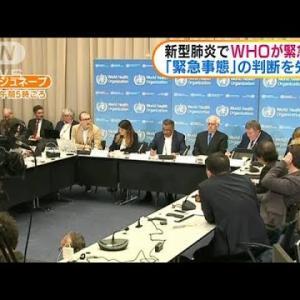 【速報】新型ウイルス肺炎 WHO「緊急事態」判断延期 23日再検討へ[1/23]