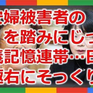 【朝鮮日報】 慰安婦被害者の「記憶」を踏みにじった正義記憶連帯…日本の極右にそっくりだ [05/24] [荒波φ★]