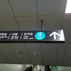 【電車でホルホル】韓国、ソウル地下鉄で追突事故 [6/11]  [新種のホケモン★]