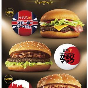 【かるびマック】 「カルビ」が日本の食べ物だって?…ネット「また、日本が日本したよ」[06/18]  [蚯蚓φ★]